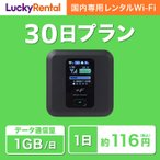 【ポイント10倍】wifi レンタル 601HW  30日1GB ソフトバンク 日本国内専用 wi-fi ワイファイ ルーター 短期 4G LTE ポケットWiFi  softbank  あすつく