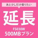【延長専用】 FS030W 500MBレンタルWiFi延長専用ページ ソフトバンク 日本国内 端末 ポケットWiFi