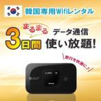 3日間 韓国  WiFi レンタル データ無制限 4G/LTE 高速インターネット モバイルWi-Fiルーター korea 海外旅行 あすつく