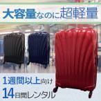 スーツケース レンタル 14日間 送料無料 TSAロック サムソナイト コスモライト 1週間以上向け Lサイズ 94L 即日配送 海外旅行 あすつく