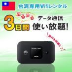 台湾  WiFi  レンタル 3日間 データ 無制限 4G/LTE モ