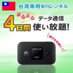 台湾 WiFi レンタル 4日間 データ 無制限 4G/LTE モバ
