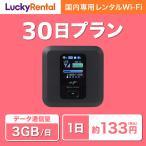 wifi レンタル 1日3GB 30日プラン 1ヵ月 日本国内専用 wi-fi ポケットワイファイ ルーター 短期 4G LTE 入院 テレワーク インターネット U3