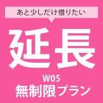 【延長専用】 W05 無制限プランレンタルWiFi延長専用ページ 日本国内 端末 ポケットWiFi