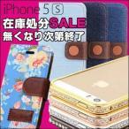�ں߸˽�ʬSALE��5��5S �б�/iPhone5s ������/�����ե��� ��Ģ���������/�����ե���5s������ /�Х�ѡ�������/��������� Diary/����ؤΤ�����̵��