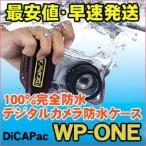 デジカメ 防水 ケース DiCAPac 最安値 WP-ONE ディカ防水パック デジタルカメラ 防水ケース 100%完全防水 IPX8獲得/宅配便