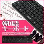 韓国語キーボード、スリームキーボード