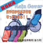 NEW/自転車のチャイルドシート用レインカバー(後ろ子供座席用)雨の日の自転車専用シートカーバー/PV/紫外線カット//宅配便