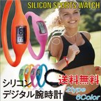 Yahoo!ラッキーショップ【新商品】【シリコン ファッション デジタル 腕時計】ユニセックス 多機能 アウトドア スポーツにオシャレ シリコン型 防水時計 メール便のみ送料無料