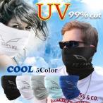 Yahoo!ラッキーショップ新商品 4カラー/クール マスク/ひんやり/フィット感/UV マスク/高弾力 UV/日焼け防止/DM便/送料無料