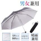 日傘 折りたたみ おしゃれ 紫外線対策 定番 折り畳み 軽量 遮光 晴雨兼用 UVカット 60cm 大きいサイズ 99.80%