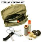 裁縫セット ソーイングセット 裁縫 ソーイングケース 定番 ソーイングボックス 大人 携帯 イタリア軍