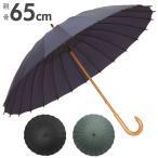 和傘 赤 santos_jk03 男性用 定番 カサ かさ 匠 軽量 傘 雨傘