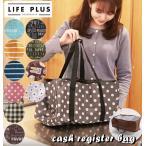 レジカゴバッグ ライフプラス Life Plus 折りたたみ 大容量 レジカゴバック レジかごバッグ レジかごバック エコバック エコバッグ 買い物バッグ ショッピングバ