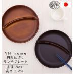 ワンプレート皿 仕切りあり 大きめ 朝食 円形仕切りプレート ウッド調 合成漆器 木目調 木製風 カフェランチ プレート