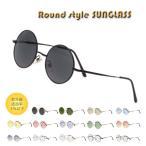 ショッピングサングラス サングラス UVカット 通販 レディース メンズ 丸型 ラウンド ファッショングラス おしゃれ かわいい UV99%カット 紫外線カット カラーレンズ ライトカラー