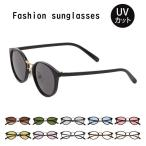 ショッピングサングラス サングラス UVカット 通販 レディース メンズ ボストン 丸型 ファッショングラス カラーレンズ かわいい おしゃれ UV99%カット 紫外線カット UV対策