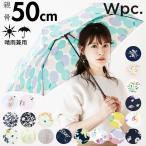 折りたたみ傘 レディース 軽量 通販 おしゃれ WPC ワールドパーティ 晴雨兼用 傘 折りたたみ 雨傘 日傘 UVカット 紫外線対策 ケース付き ポーチ付き 50cm