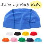 ショッピング水泳帽 水泳帽 キッズ メッシュ レディース 通販 メンズ ベビー 水泳帽子 大人 子供 日本製 水泳 プールキャップ メッシュキャップ プール 帽子