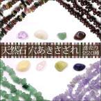 天然石パワーストーン 連売り 穴あき さざれ 選べる20種類