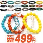 Bracelet Pair - 【P10倍】パワーストーン 天然石 ブレスレット 玉径8mm/10mm 全20種類 数珠 レディース/メンズ ペアアクセサリー