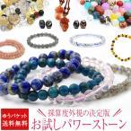 Bracelet Pair - パワーストーン 天然石  採算度外視 20種から選べるブレスレット/ネックレス/ペンダントトップ/連売り/さざれ