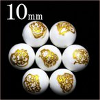 天然石パワーストーン 天然 シャコガイ 七福神 7粒セット 10mm 金箔 刻印ビーズ t396