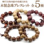 パワーストーン 天然木製 香木 数珠/念珠 5種 ブレスレット 大珠メンズ ウッドアクセサリー