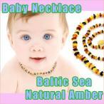 天然石パワーストーン 純天然琥珀 アンバー 赤ちゃん・子供用 ネックレス アクセサリー
