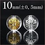 天然石パワーストーン バラ売り 1粒売り 5A級 透明水晶 クォーツ 金箔銀箔刻印ビーズ 10mm [陰陽太極] t278