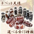 【月末SALE半額】 天然石パワーストーン バラ売り 1粒売り 天珠 12種 丸ビーズ t895