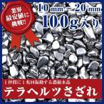 パワーストーン 天然石 テラヘルツ鉱石 さざれ石 100