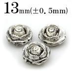 1個売り 銀古美 薔薇型スペーサー 13mm アクセサリー材料 金属パーツ バラ売り p27