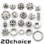 アクセサリー材料用チャーム バラ売り 選べる20種 パーツ スペーサー  シルバー 銀古美 p295