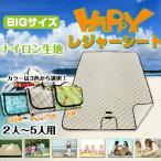 レジャーシート 厚手 布地製 大きい bigサイズ おしゃれ コンパクト ピクニックシート 150×200 ad025
