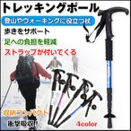 ショッピング登山 軽量トレッキングポール コンパクト ステッキ ウォーキングポール 杖 伸縮性 持ち手付き ラバーバット 登山 ad041