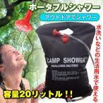 アウトドア 簡易シャワー ポータブルシャワー 20l 手動 海水浴 レジャー キャンプ コンパクト ad051