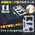 サバイバルグッズ マルチツール 多機能 カード型 アウトドア キャンプ 携帯工具 防災グッズ ad052