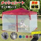 スクリーンテント タープテント用メッシュ スクリーンシェード 蚊帳 防虫ネット アウトドア レジャー ad069