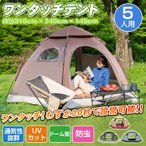 テント ドーム 5人用 ドーム型テント 簡単設営 ワンタッチテント 大型 組み立て レジャー 防災 アウトドア ad078