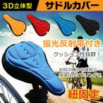 3D 立体 サドルカバー カバー サイクル サイクリング ロードバイク 自転車 紐 反射 蛍光 尻 痔対策 ad087