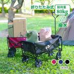 其它 - キャリーワゴン キャリーカート 折りたたみ 耐荷重90kg コンパクト 移動 キャンプ 大容量123L ロック付き 収納 ad113