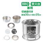 期間限定 マルチコンロ 薪ストーブ 焚火台 ステンレス 木炭コンロ 炭受け皿 バーベキュー ピクニック ad151
