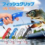 フィッシュグリップ ミニ フィッシュキャッチャー 魚つかみ 魚ばさみ 魚釣り ステンレス 小型 コンパクト ad154