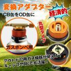 変換アダプター CB缶 OD缶 カセットガスアダプター 家庭用 アウトドアガス機器 ランタン バーベキュー ad156