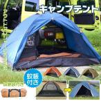 テント ロッジテント ドームテント フルクローズ サンシェード 通風口 防虫 天体観測 レジャー ad166