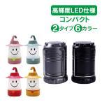 LEDランタン スライド スマイルランタン COB LED  キャンプ アウトドア 夜釣り 常夜灯 プレゼント 子ども 部屋 ad180