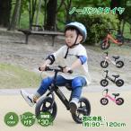 キッズバイク バランスバイク ペダル無し 自転車本体 子ども用 練習 ランニングバイク バイク ad189