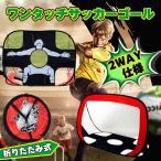 ワンタッチサッカーゴール ポータブル 折りたたみ式 ミニ 子ども用 フットサル 簡単組立て キーパー シュート練習 軽量 2WAY ad190
