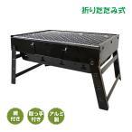 バーベキューコンロ コンパクト 卓上型 折り畳み グリル BBQコンロ 小型 網付き 取っ手付き キャンプ バーベキューグリル 炭火 ad213